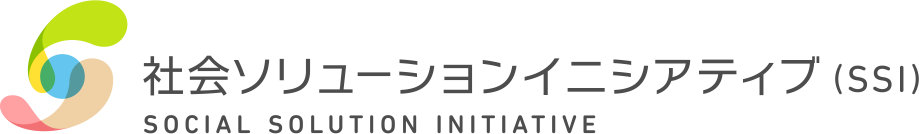 社会ソリューションイニシアティブ SOCIAL SOLUTION INITIATIVE