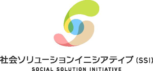 社会ソリューションイニシアティブ SOCIAL SOLUTION INITIATIVE