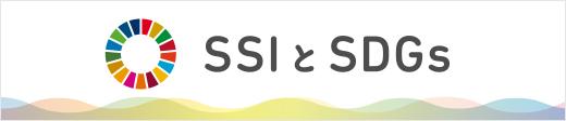SSIとSDGs