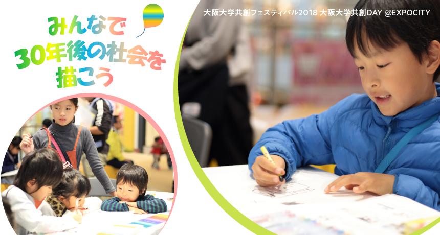 大阪大学共創フェスティバル2018 大阪大学共創DAY@EXPOCITY