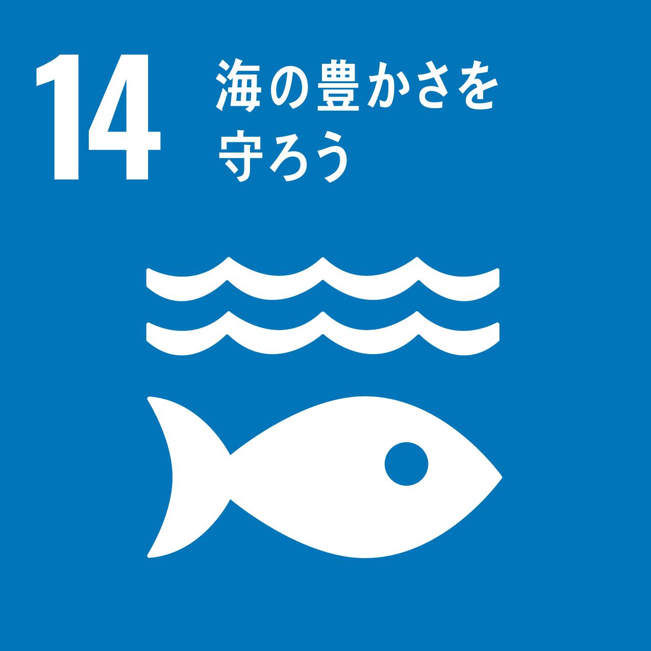 14. 海の豊かさを守ろう