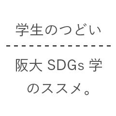 学生のつどい 阪大SDGs学のススメ。