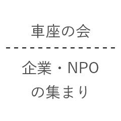 車座の会 企業・NPOの集まり